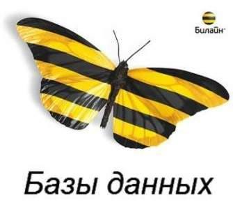 бесплатный телефонный справочник